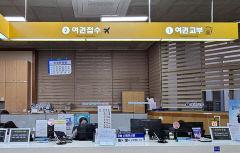 안동시, 언택트시대 맞아 온라인으로 여권 재발급