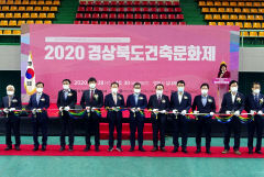 28~30일 영천에서 2020 경북도 건축문화제