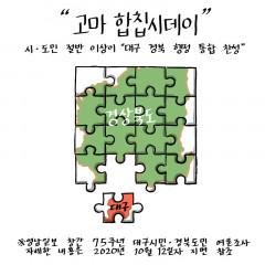 [웹만평] '고마 합칩시데이'…대구시·경북도민 절반 이상이