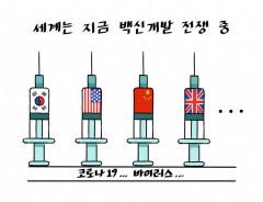 [웹만평] 세계는 지금 백신개발 전쟁 중
