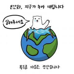 [웹만평] 북극곰 다음은 인간입니다