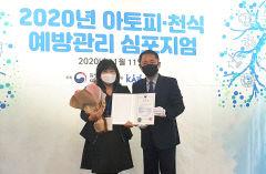 안동시보건소,아토피 천식 예방관리사업 보건복지부장관 표창