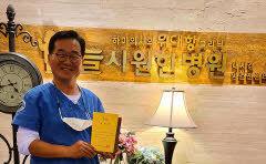 늘시원한 위대항병원, 치질좌욕기 무료배포 인술 펼치는 병원