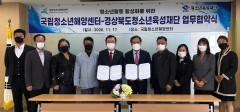 경북도 청소년육성재단-국립청소년해양센터 업무협약