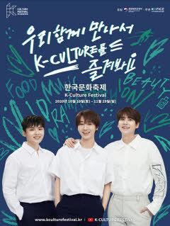관광거점도시 안동과 함께하는 온라인 한국문화축제 개최