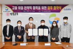 경북교육청·<주>클레버, 고졸 취업기회 확대 업무협약