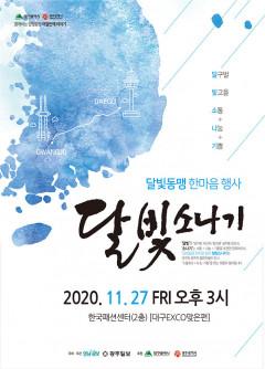 [알림] 달빛동맹 한마음행사 '2020 달빛소나기'