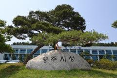 영주시, 내년도 예산안 7천687억원 규모 편성해 시의회에 제출