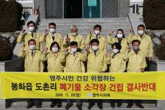 영주시의회, '봉화읍 도촌리 폐기물 소각장 건립 반대'  성명서 발표