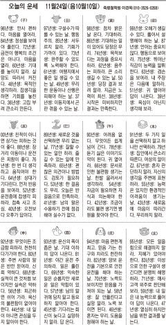[오늘의 운세] 11월24일(음10월10일) (오늘의 띠별 운세) (생년월일운세)