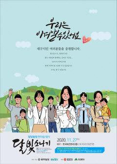 [알림] 대구·광주 청년들의 교류와 소통의 장…달빛동맹 한마음 행사 '2020 달빛소나기'