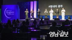 대구와 광주 청년 소통과 화합의 장 '2020 달빛소나기' 27일 열려