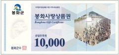봉화사랑상품권, 일시 판매 중지…내년 카드형 상품권 출시