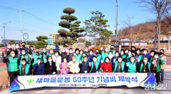 군위군, 새마을운동 50주년 기념비 제막식.