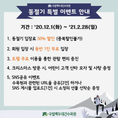봉화 국립백두대간수목원, 동절기 입장료 50% 할인