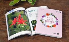 국립백두대간수목원, '백두대간 봉화군의 정원식물' 도감 발간