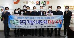 의성군, 예산효율화 시민단체 사례평가 최우수로 대상 수상