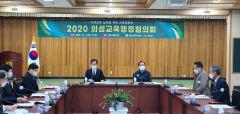 의성군-의성교육지원청, 의성교육행정협의회 개최