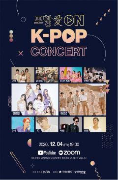 [알림] 코로나19 극복을 위한 경북도민·포항시민 힐링 콘서트 '2020 포항愛ON K-POP 콘서트'