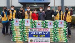 경북 봉화군 춘양라이온스클럽 '사랑의 쌀' 기탁