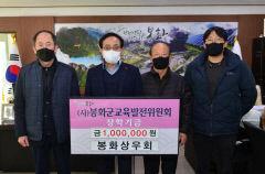 봉화 상우회, 장학기금 100만원 기탁