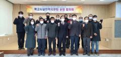 의성교육지원청, 학교시설인력지원팀 업무지원 강화 위한 협의회 개최