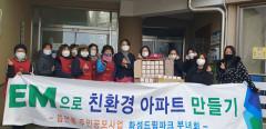 안동 강남동 화성아파트 부녀회, 코로나19 극복 사랑의 천연비누 전달