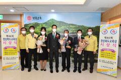 포항 효자초등 박정향 교장 등 3명 경북교육상 수상
