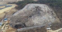 의성 쓰레기산, 행정대집행 내년 1월쯤 완료..예산 282억원 투입