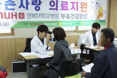 경북대병원, 국립대병원 유일 농촌사회공헌 인증