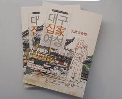 대구여성가족재단, 대구여성생애구술사 '대구 집(家) 여성' 발간