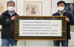 경북 칠곡 할머니 글꼴, 국내 최초의 한글 전용 박물관에 선보여