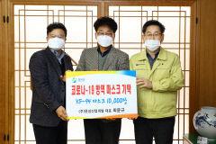 윤성산업개발 최윤규 대표, 칠곡군에 방역마스크 1만장 기탁