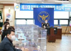 김진표 신임 대구경찰청장