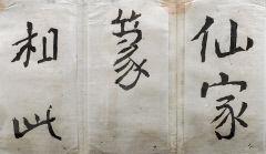 [흥미로운 명필이야기 .9] '예학명'의 도홍경…부젓가락 붓삼아 재에다 글씨연습, 도교 관련 저술만 50여종 '큰 족적'