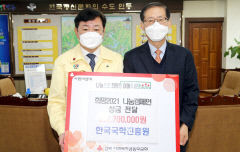 한국국학진흥원, 희망 나눔 캠페인 성금 270만 원 전달