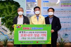 대구 동구 신암2동 류병조 전 주민자치위원장, 이웃돕기 성금 기탁