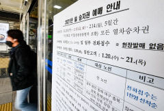[포토뉴스] 설 기차표, 19~21일 100% 비대면 예매
