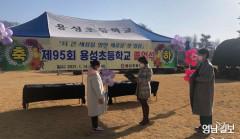[동네뉴스] 코로나19시대 경북 경산 용성초등의 특별한 졸업식