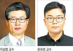 영남대병원 이삼범·문유호 교수, 행안부 장관 표창