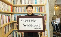 방송인 출신 역사학자 정재환, 칠곡할매글꼴 홍보대사로 나서