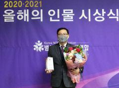 김대현 대구시의회 부의장 올해의 인물-좋은 광역의원상 수상