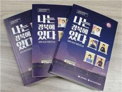 경북여성정책개발원, 경북여성 구술생애사 '경북 여성기업인의 삶' 발간