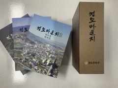 경북 청도군, 212개 마을을 수록한 '청도마을지' 펴내