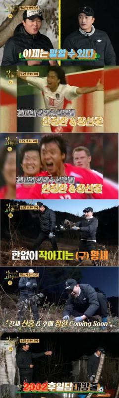 [볼만한 TV 프로(25일)] 안싸우면 다행이야…황선홍 '참새' 변신 시킨 안정환의 대활약?