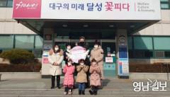 달성군 논공읍 소재 남동어린이집 이웃돕기 성금 기탁