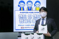 경일대 LINC+사업단, '핸드 인 핸드' 캠페인 동참