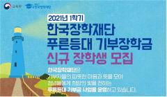 한국장학재단, 2021년 1학기 '푸른등대 기부장학금'신규 장학생 모집