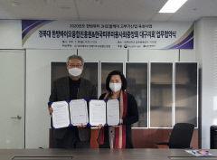 경북대 한방바이오융합진흥원, <사>한국피부미용사회중앙회 대구지회와 업무 협약 체결
