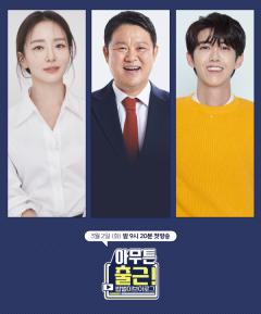 MBC '아무튼 출근!' 정규편성…김구라-박선영-광희 MC